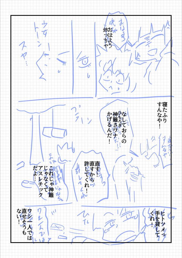 2life1806r.jpg