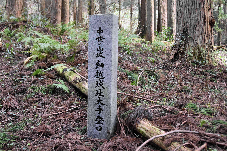 細越城大手口石碑