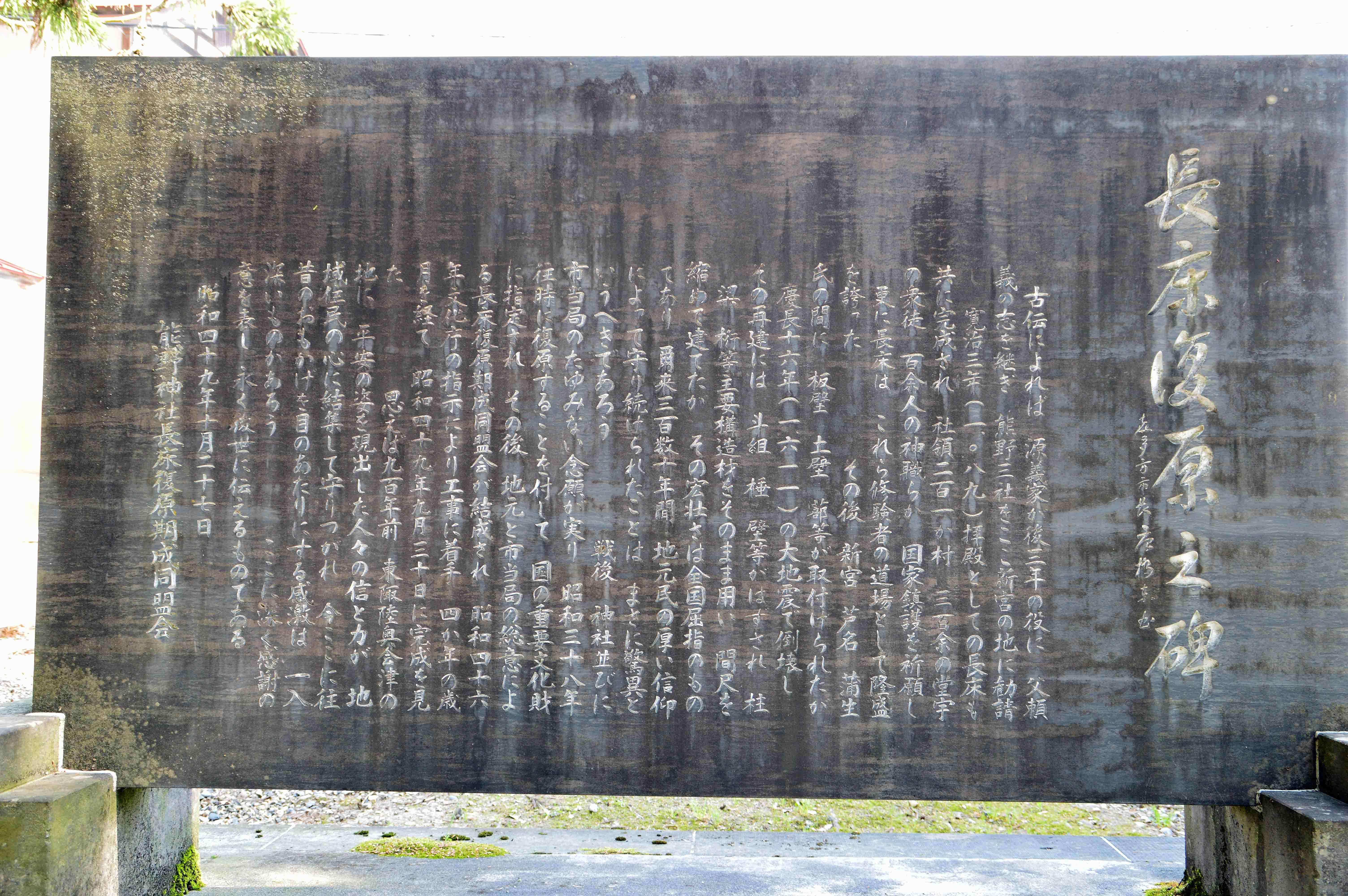 長床復元の碑