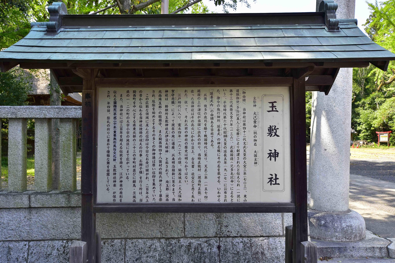 玉敷神社説明板