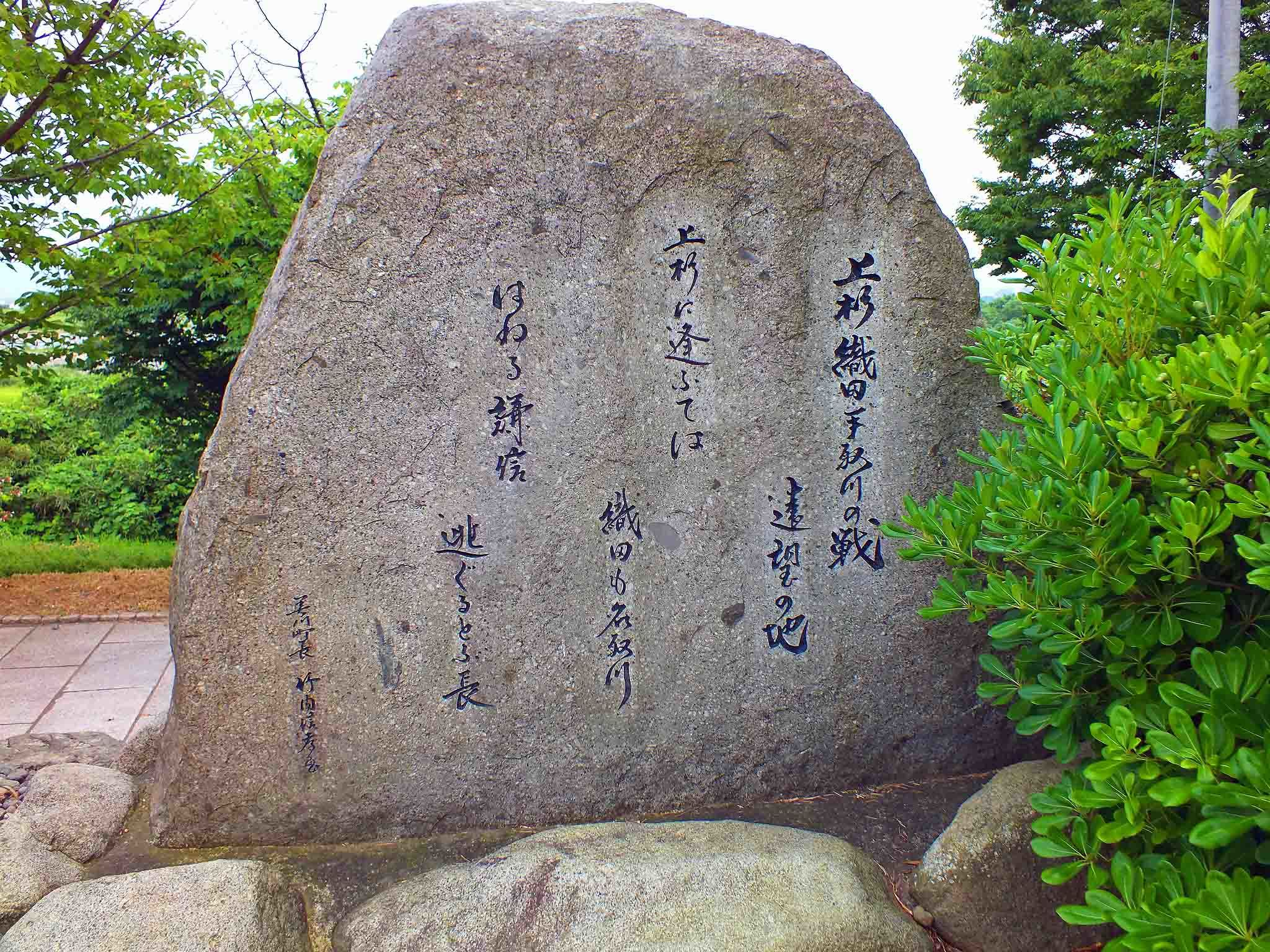 w300h300 神流川合戦古戦場 石碑2