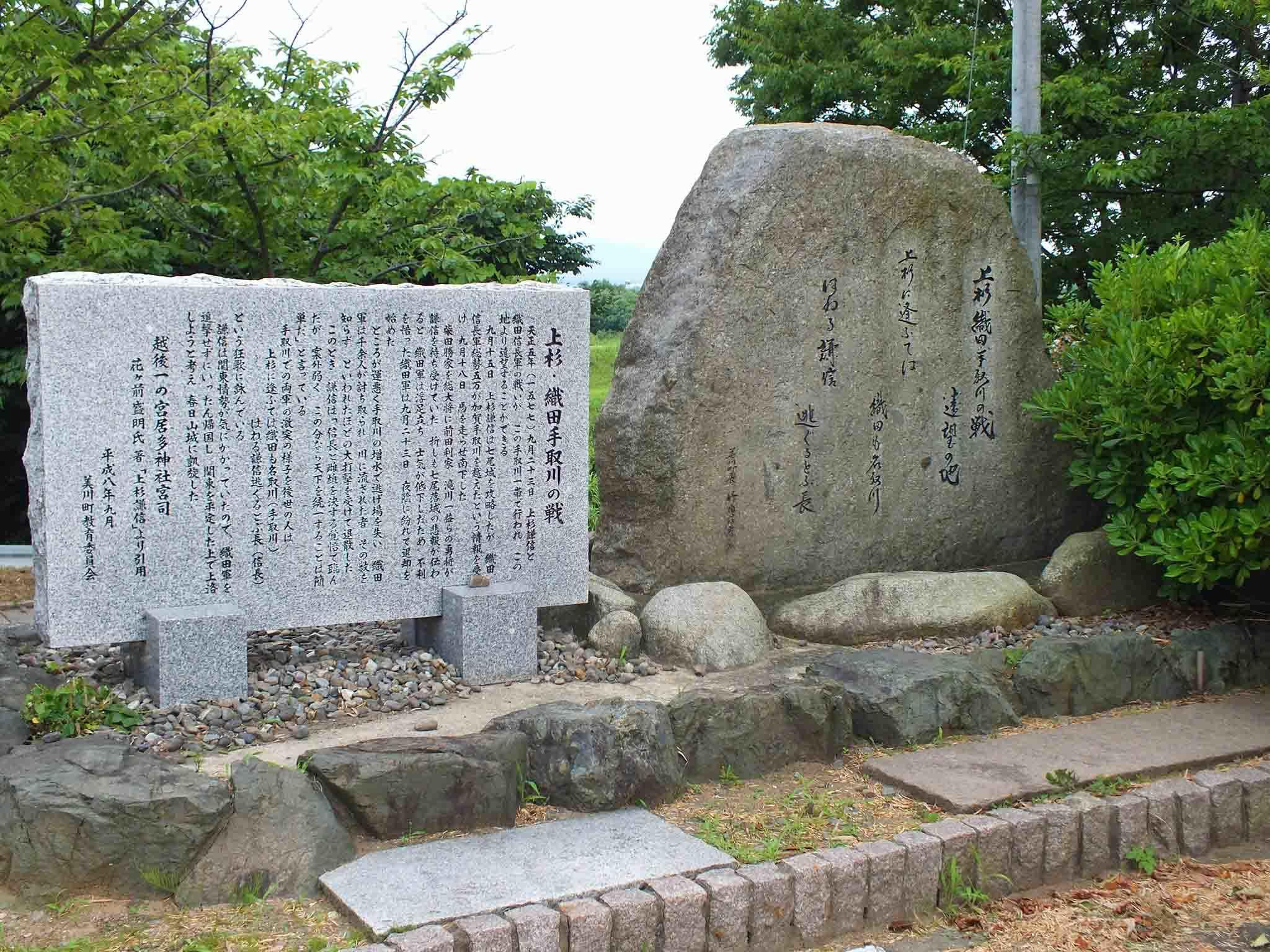 w300h300 手取川合戦古戦場 石碑