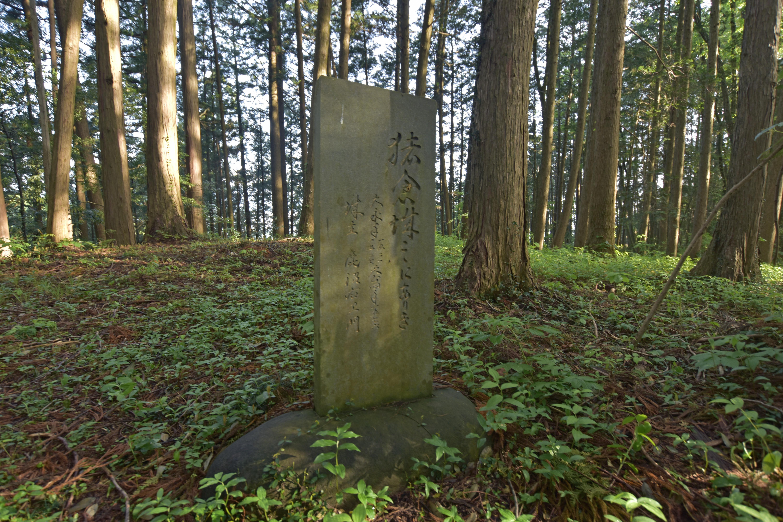6主郭手前の石碑