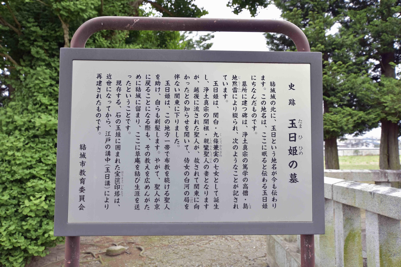 玉姫の墓説明板