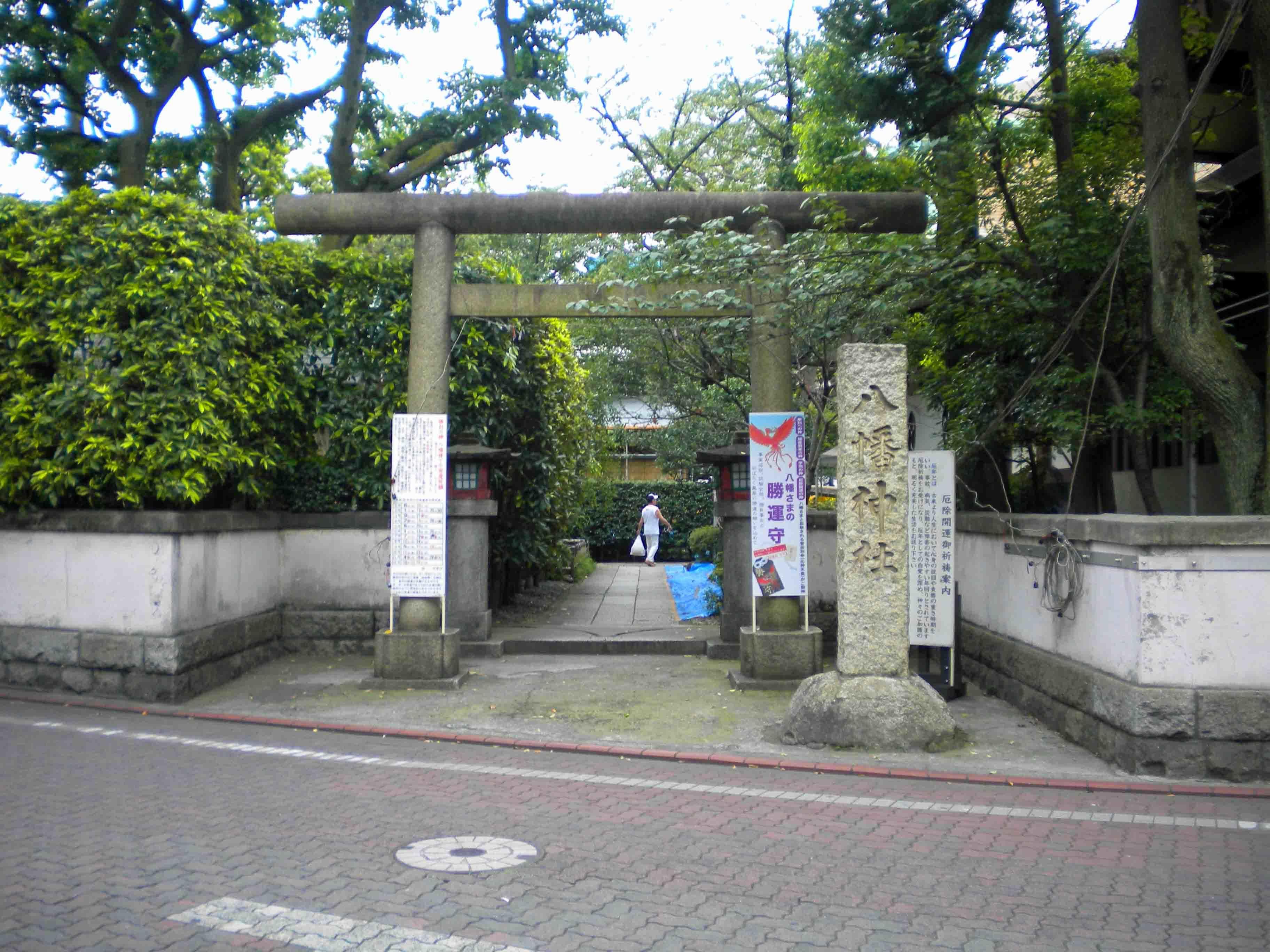 斎藤氏館 八幡神社
