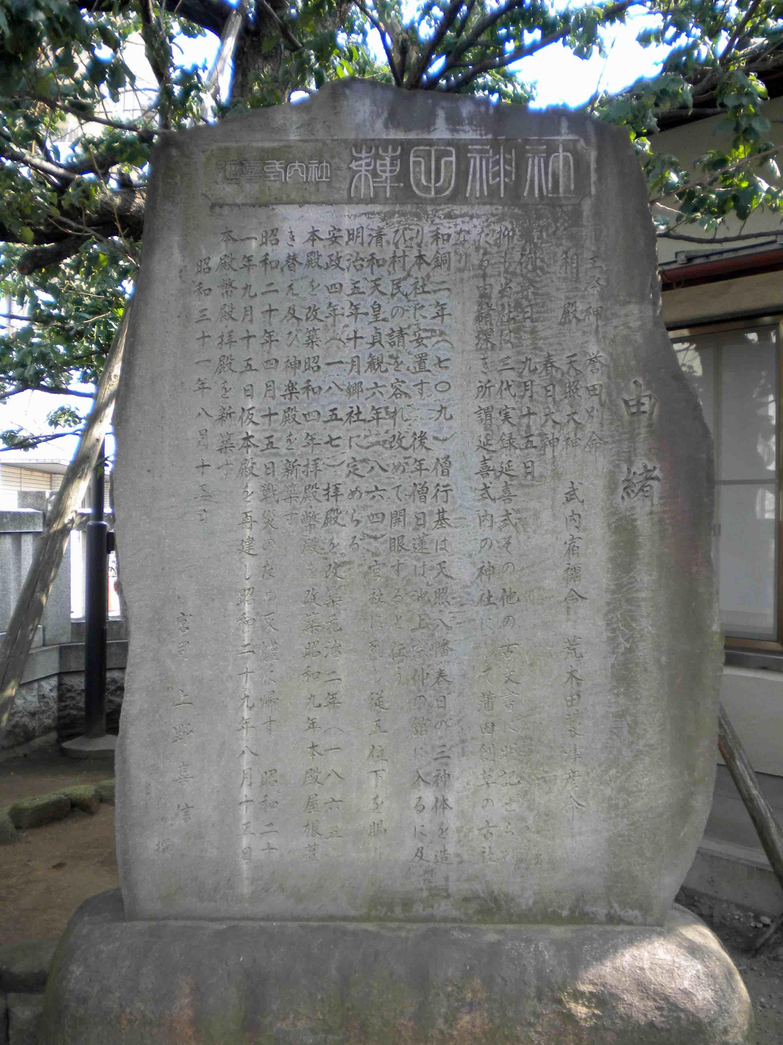稗田神社 石碑