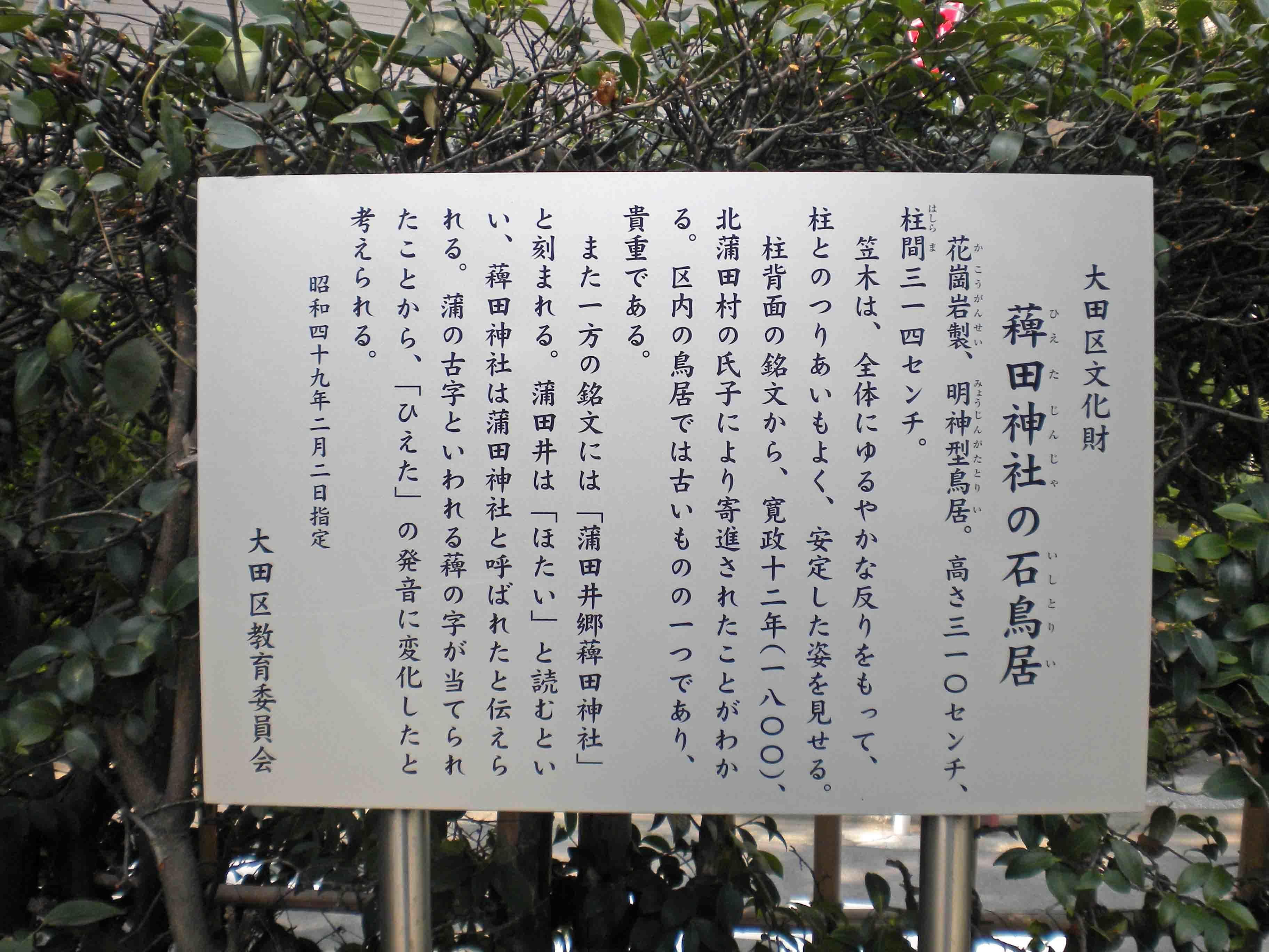 稗田神社 鳥居説明板