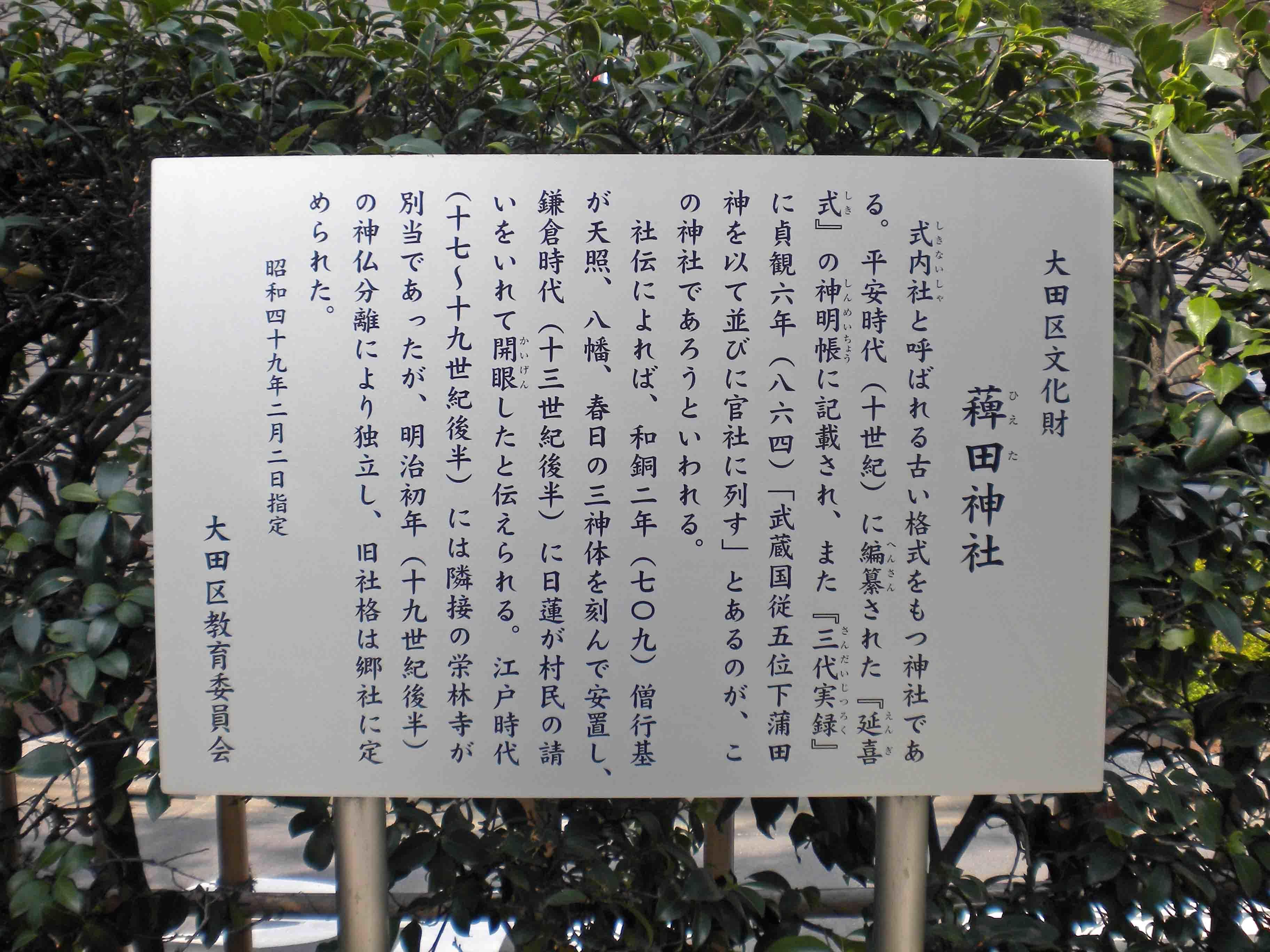 稗田神社説明板