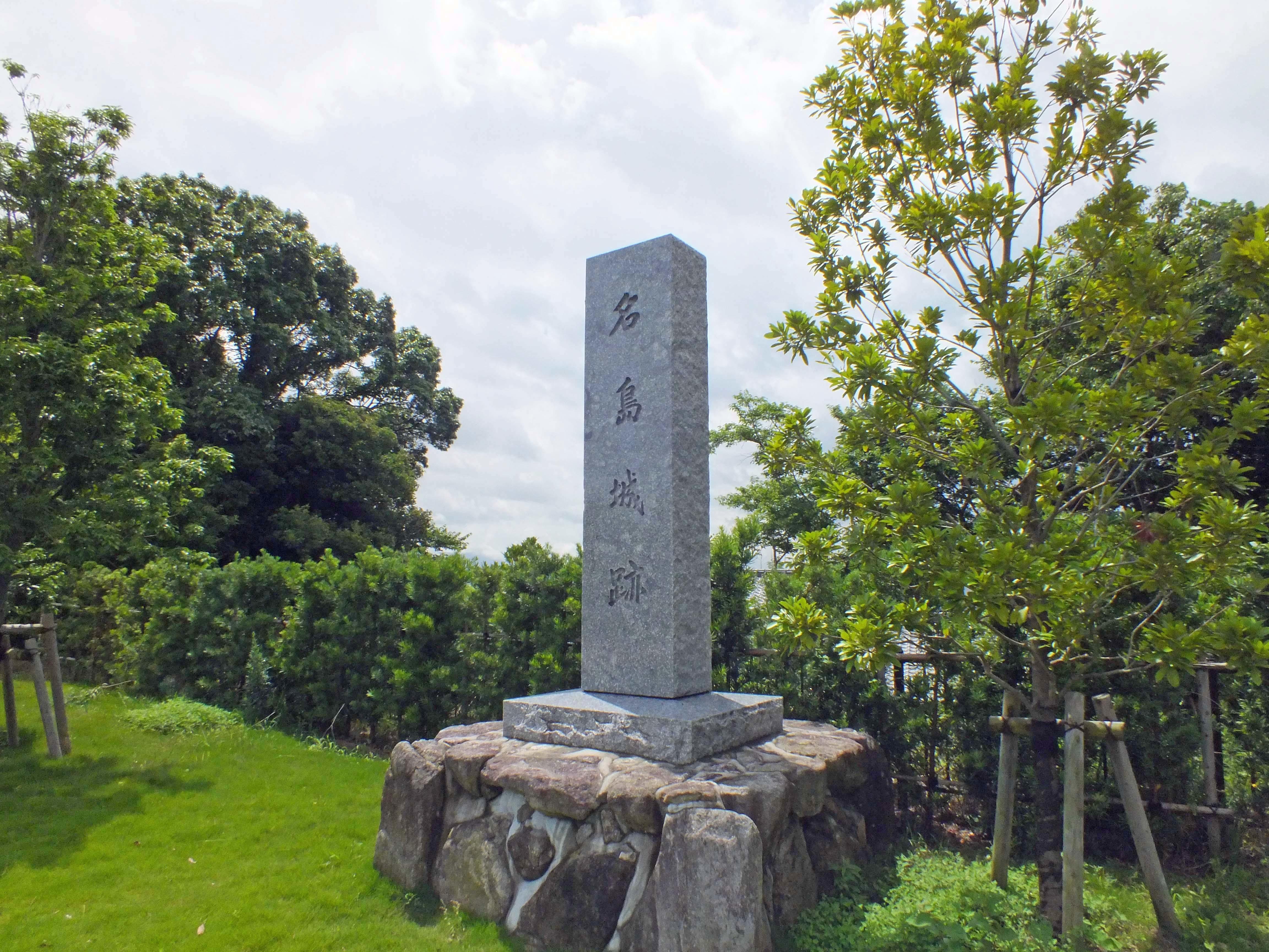 名島城 城址碑