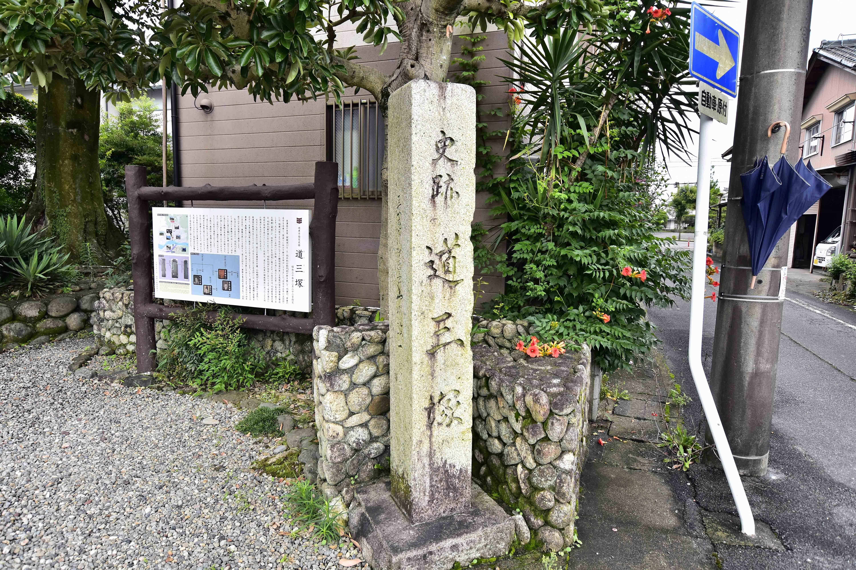 道三塚 石碑