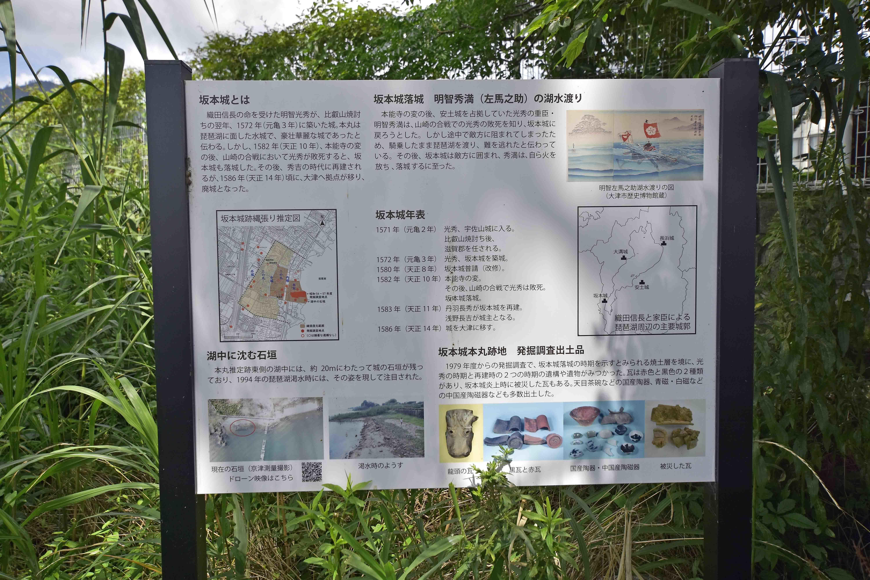 坂本城本丸の石垣の説明板