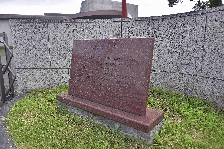 坂本城本丸碑