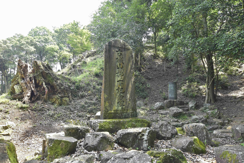 7 古城山払下の石碑