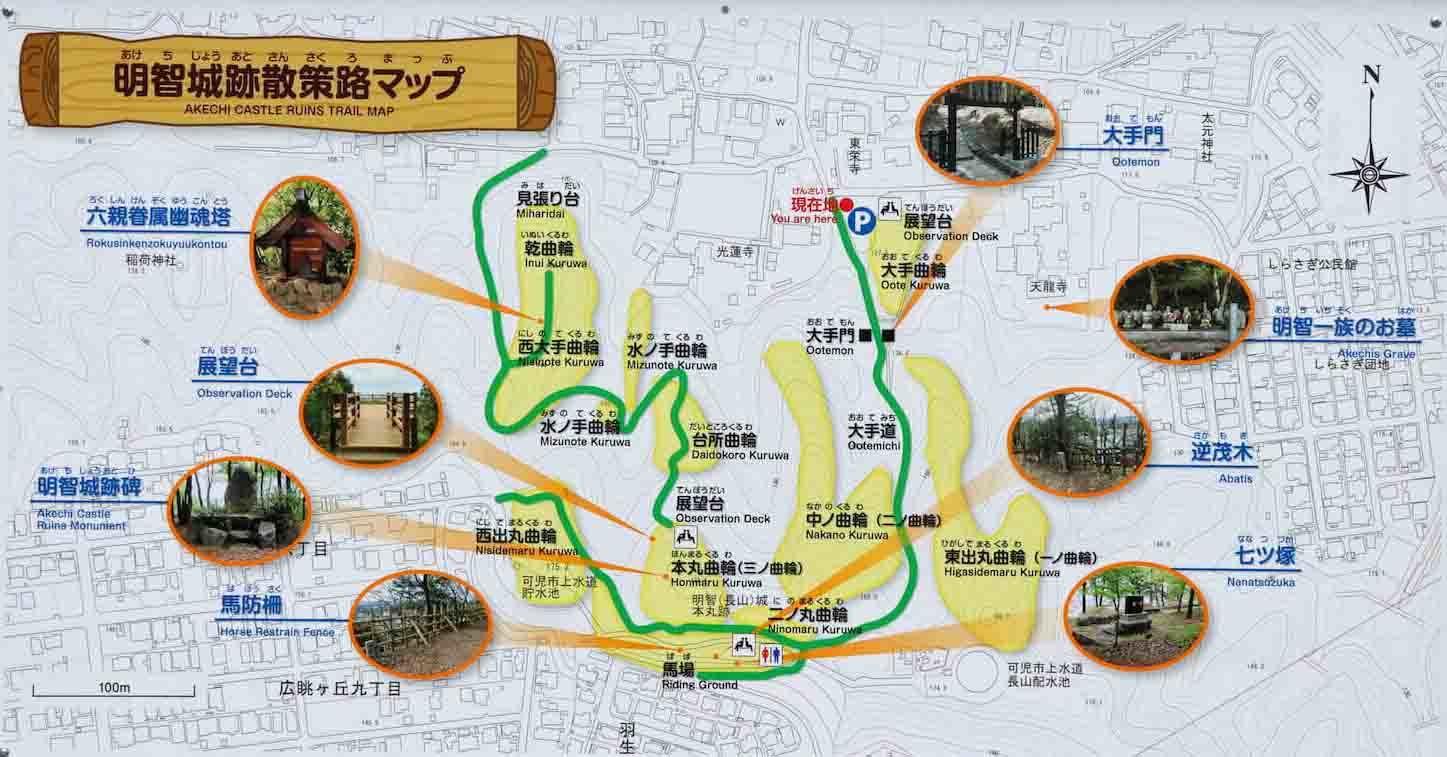 明知長山城散策マップ