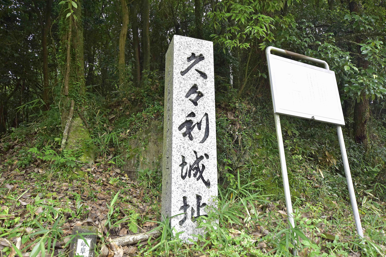 001城址碑