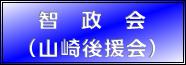 """""""山崎ともゆき後援会「智政会」""""のご入会案内について。"""