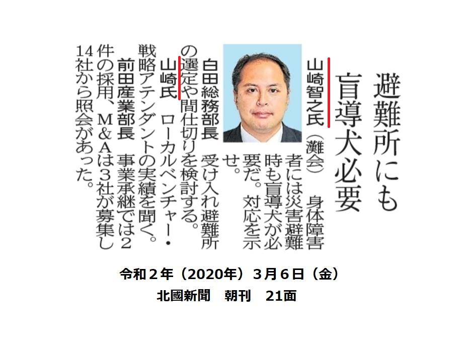 20200306hokkoku21.png