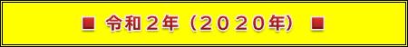 2020_202003302218168ba.png