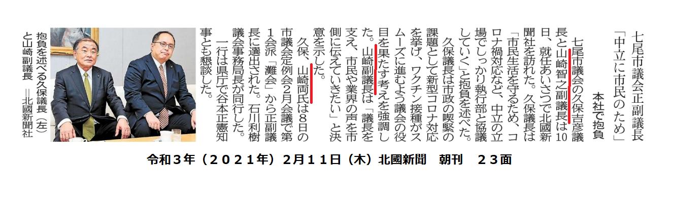 20210211hokkoku23.png