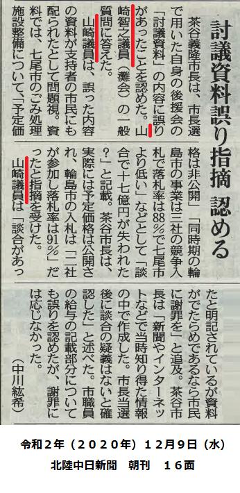 20201209hokurikuchunichi16②