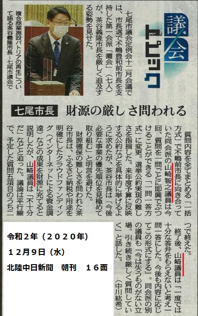 20201209hokurikuchunichi16①