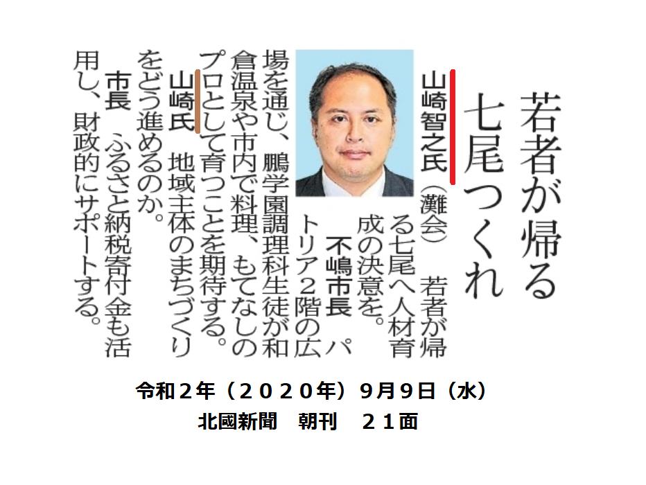 20200909hokkoku21②