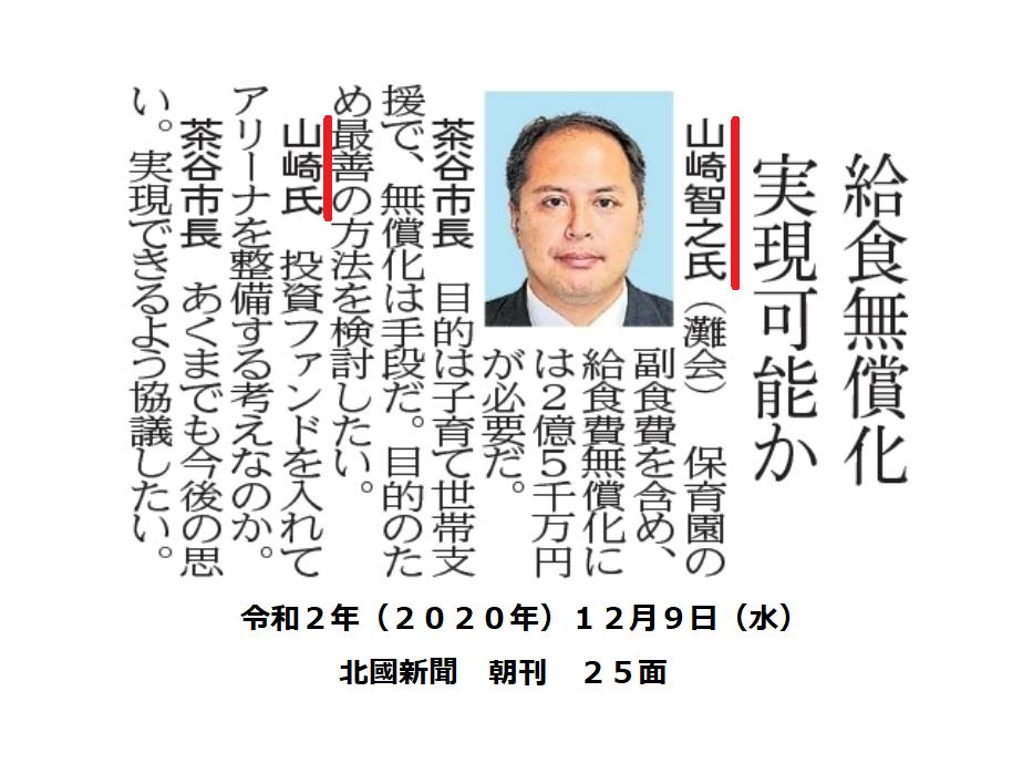 20201209hokkoku25②