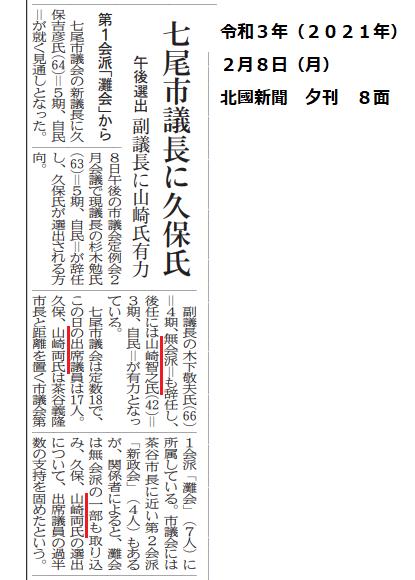 20210208hokkoku08夕刊