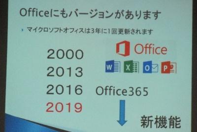 officeのバージョン