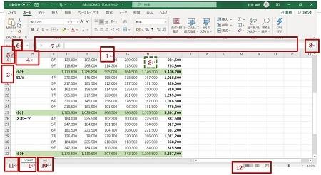 Excel画面構成450