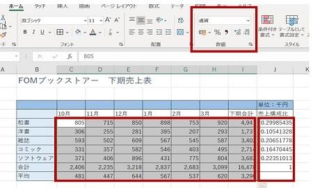 表示形式の設定 ,%小数点以下450