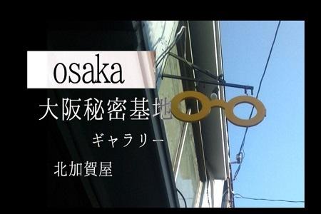 大阪秘密基地