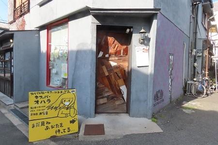 cafebar Ohara450