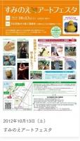 すみのえアートフェスタ2012,10、13