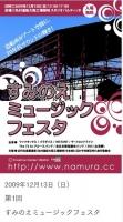 すみのえミュージックフェスタ第1回2009