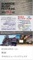 すみのえミュージックフェスタ第2回2010