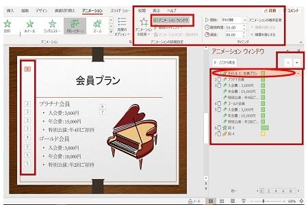 アニメーションウィンドウ450