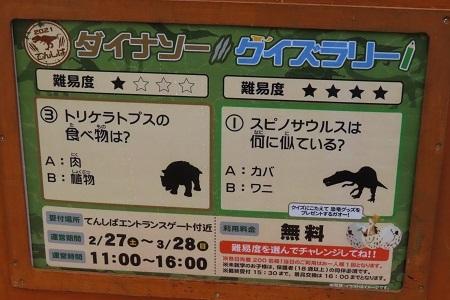 恐竜クイズラリー