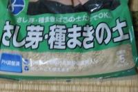 苗作り用土①