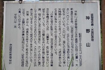 神野山説明