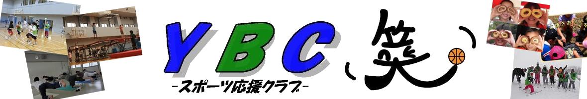 YBC(笑) トップページへ