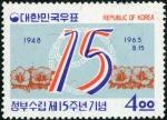韓国・政府樹立15周年