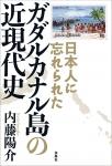 日本人に忘れられたガダルカナル島の近現代史カバー