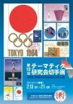テーマティク研究会ポスター2021