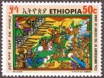 エチオピア・アドワの戦い75年