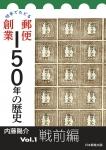 郵便創業150年の歴史ー1表紙