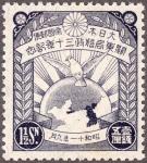 関東局始政30年・1銭5厘