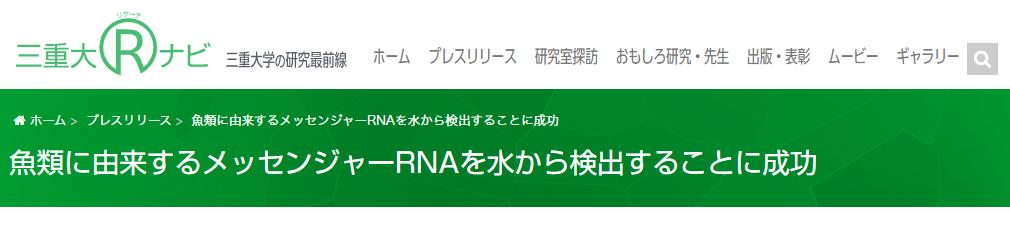 201204_eDNA_2.png