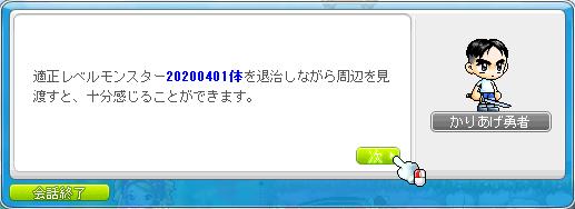 MapleStory 2020-04-01 22-10-41-16