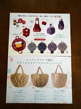 バッグ編み図
